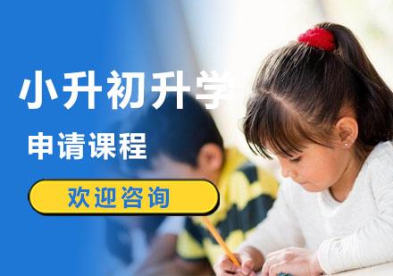 上海小升初培訓-小升初升學申請課程