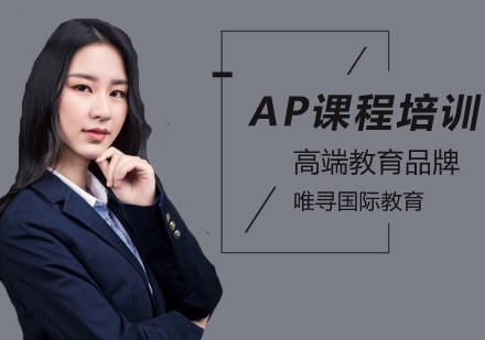 北京AP培訓-ap考試培訓班