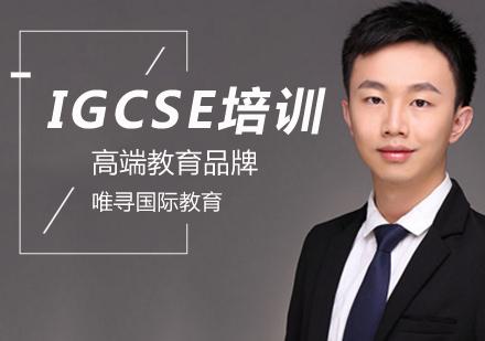 北京IGCSE課程培訓-IGCSE培訓班