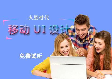 重慶UI培訓-移動UI設計進階培訓班