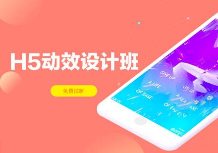 重慶UI培訓-H5動畫特效設計培訓班