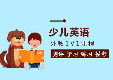 福州少兒英語培訓-少兒英語外教1V1課程