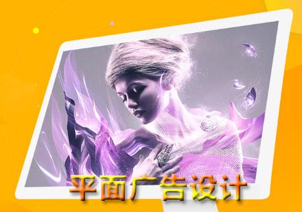 重慶UI培訓-平面廣告設計培訓班