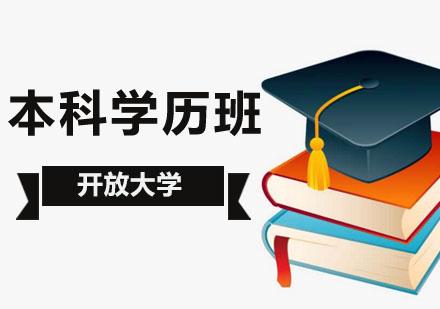 北京自考本科培訓-電子商務專業本科班
