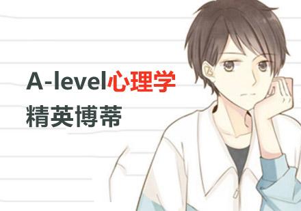 上海A-level培訓-A-level心理學