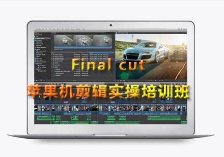 重慶影視傳媒培訓-Finalcut蘋果機剪輯實操培訓班