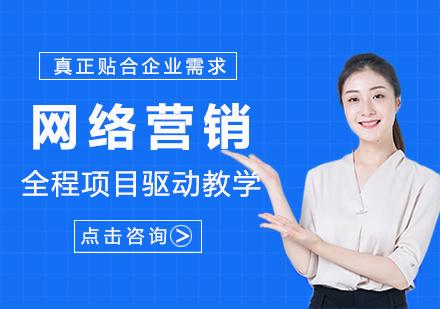 福州網絡營銷培訓-互聯網營銷培訓