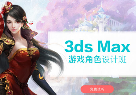 3dsMax游戲角色設計培訓班