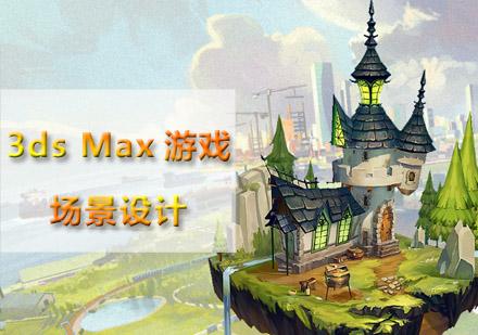 3dsMax游戲場景設計培訓班