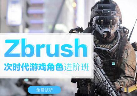 Zbrush次世代游戲角色進階培訓班