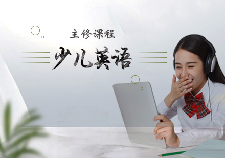 天津少兒英語培訓-少兒英語主修課程