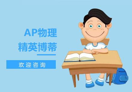 上海AP培訓-AP物理課程