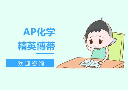 上海AP培訓-AP化學課程