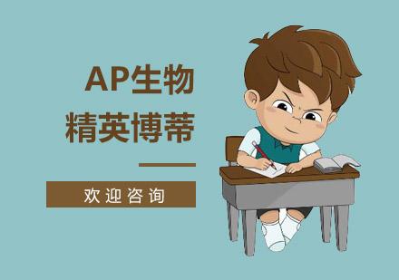 上海AP培訓-AP生物課程