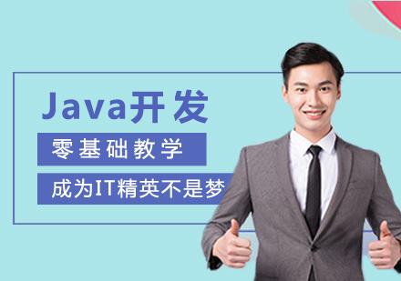 福州Java培訓-Java全棧開發培訓