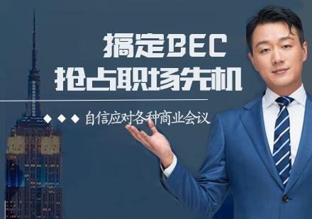 天津商務英語培訓-職場商務英語培訓班