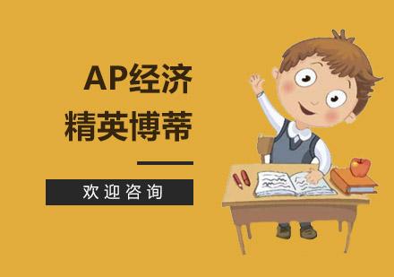 上海AP培訓-AP微觀經濟課程
