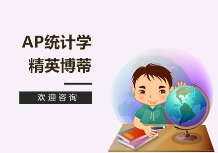 上海AP培訓-AP統計學