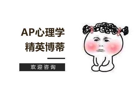上海AP培訓-AP心理學課程