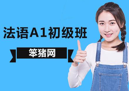 北京法語培訓-法語A1初級班