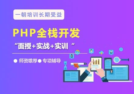 福州PHP培訓-PHP全棧開發培訓