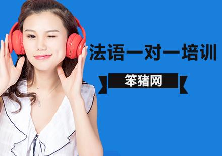 北京法語培訓-法語一對一培訓班
