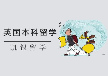 上海英國留學培訓-英國本科留學