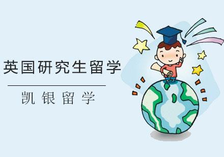 上海英國留學培訓-英國研究生留學培訓