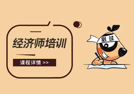 上海中級經濟師培訓-經濟師培訓
