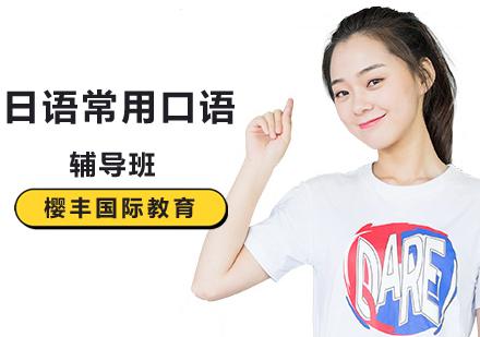 北京日語培訓-日語口語輔導班