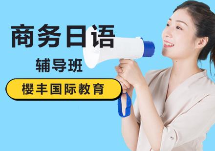 北京日語培訓-商務日語輔導班
