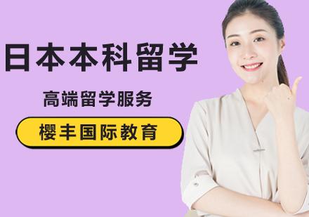 北京日本留學培訓-日本本科留學