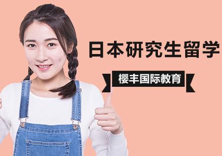 北京日本留學培訓-日本研究生留學條件