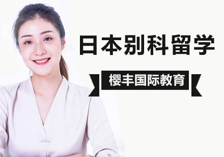 北京日本留學培訓-日本別科留學