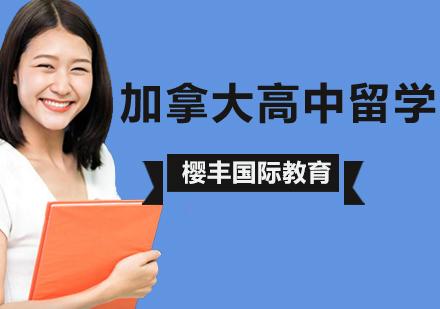 北京加拿大留學培訓-加拿大高中留學條件