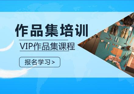 青島作品集培訓-VIP作品集課程