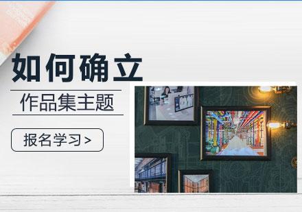 青島語言留學學校新聞-如何確立作品集主題?
