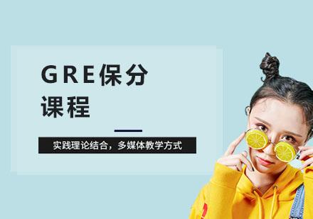 上海GRE培訓-GRE保分課程