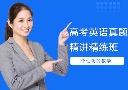 西安高考培訓-高考英語真題精講精練班