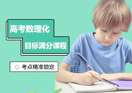 西安高考培訓-高考數理化目標滿分課程