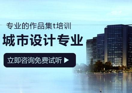 青島藝術專業培訓-城市設計專業