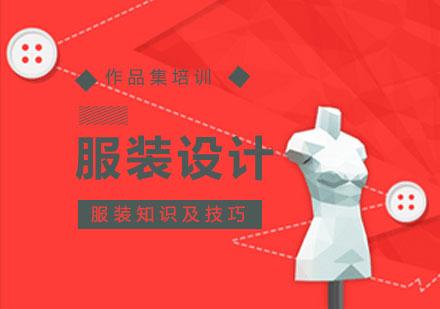 青島藝術專業培訓-服裝設計專業