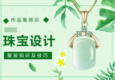青島藝術專業培訓-珠寶設計專業