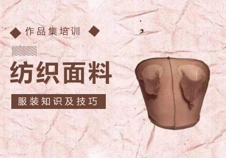 青島藝術專業培訓-紡織面料專業