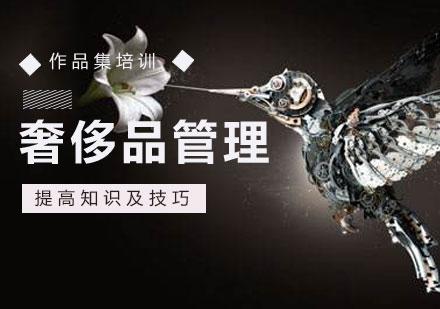 青島藝術專業培訓-奢侈品管理專業