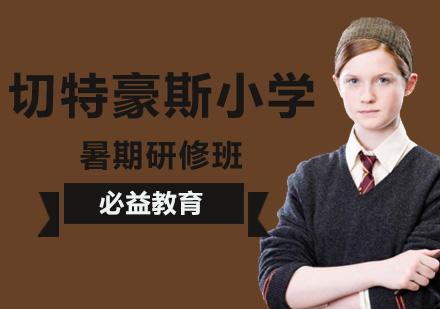 北京國際游學培訓-切特豪斯小學暑期研修班