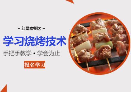 學習燒烤技術培訓