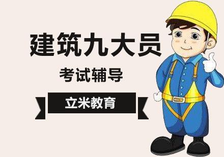 北京八大員培訓-建筑九大員培訓