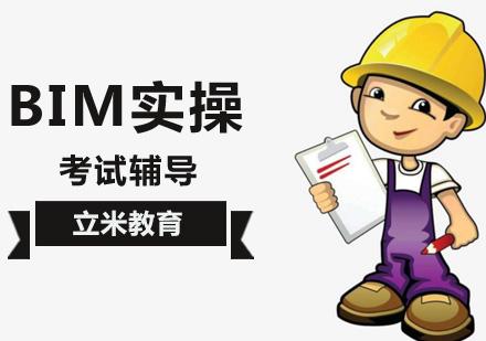 北京BIM工程師培訓-BIM實操培訓班