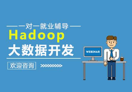 福州大數據培訓-Hadoop大數據課程